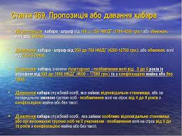 Мешканця Новопсковського району підозрюють у пропозиції та наданні поліцейському неправомірної вигоди