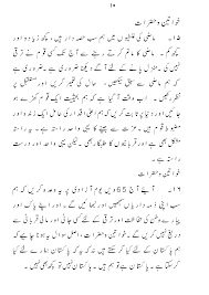 essay on anti corruption in urdu essay topics coas sch in english and urdu must very interesting essay corruption