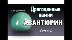<b>Авантюрин</b> камень. Драгоценные камни kamen-znak.ru - YouTube