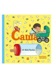 Книга <b>Саша и малыш</b> - купить в книжном интернет-магазине по ...