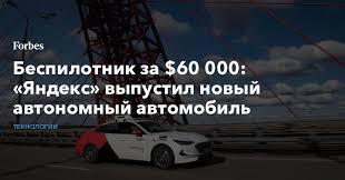 Беспилотник за $60 000: «Яндекс» выпустил новый автономный ...
