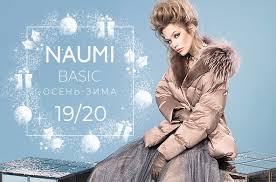 <b>NAUMI</b> - официальный интернет магазин