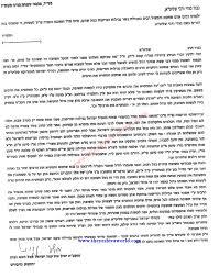 shevach meats apology letter the yeshiva world neibertletter2 jpg finkelappoligyhoax2 jpg