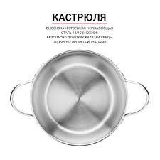 Наборы посуды – <b>наборы кастрюль</b> купить в Москве в интернет ...