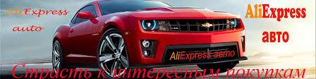 AliExpress авто | ВКонтакте