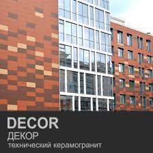 <b>Декор</b> - <b>Керамика</b> Будущего