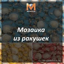 <b>Мозаика из ракушек</b>-купить в Санкт-Петербурге от компании ...