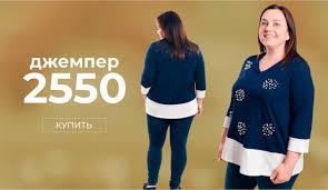 Большая Мода – интернет-магазин одежды plus size