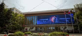 Международная научная конференция «Энергетика Евразии ...