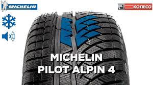 <b>MICHELIN PILOT ALPIN 4</b> (PA4): обзор зимних <b>шин</b> | КОЛЕСО.ру ...