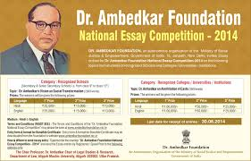 dr ambedkar foundation national essay competition submit by dr ambedkar foundation essay