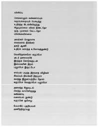 brink jaggery geetha sukumaran brink in tamil