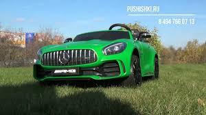 Купить <b>детский электромобиль</b> Mercedes Benz GT R 4x4 - HL289 ...