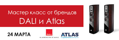 Мастер-класс от брендов DALI и <b>ATLAS</b> - Новости - Pult.ru