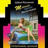 <b>Тайный притон</b> Белоснежки - Аудиокнига - <b>Дарья Калинина</b> ...