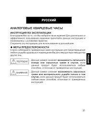 АНАЛОГОВЫЕ КВАРЦЕВЫЕ <b>ЧАСЫ</b> РУССКИЙ