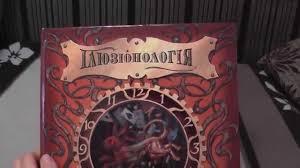 <b>Книга</b> Илюзионология (Ілюзіонологія) Издательство <b>Махаон</b> ...