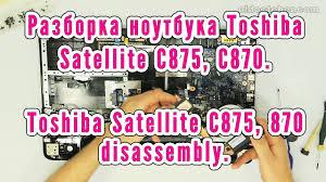 Разборка ноутбука <b>Toshiba Satellite</b> C875, <b>C870</b>. | Toshiba ...