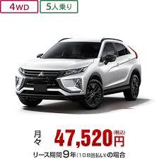 (ガソリン車) エクリプス (ガソリン車) 4WD Edition 【新車】 クロス ...