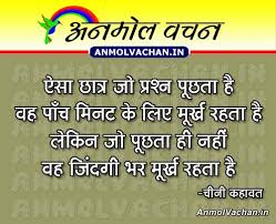 Inspirational Quotes in Hindi for Students Anmol Vachan Hindi Suvichar via Relatably.com