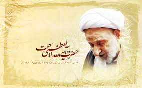 Image result for آیت الله بهجت