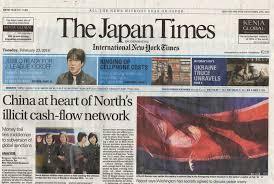 「japan times 2016」の画像検索結果