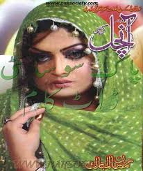 Read online and download Aanchal Digest August 2012 - Aanchal-Digest-August-2012