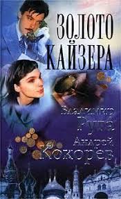 """Книга """"Золото кайзера"""" — купить в интернет-магазине OZON с ..."""