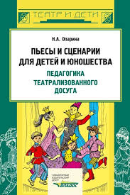 Нина Александровна <b>Опарина</b> - <b>Пьесы</b> и <b>сценарии</b> для детей и ...