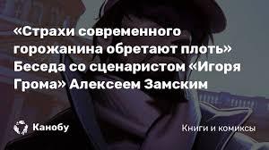 <b>Игоря Грома</b>» <b>Алексеем Замским</b>