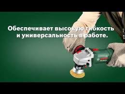 Угловая <b>шлифовальная машина</b> (болгарка) <b>Bosch PWS</b> 850-125 ...