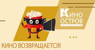 Сеть кинотеатров Киноостров