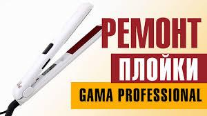 Ремонт плойки для волос <b>GAMA</b> Professional - YouTube