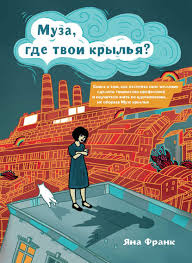 Книга <b>Муза, где твои крылья</b>? - скачать бесплатно в pdf, Яна Франк