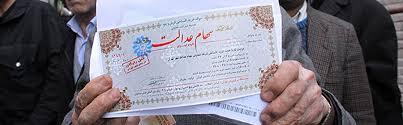 photo دریافت صورتحساب سهام عدالت در www.samanese.ir تا ۲۶ اسفند ۹۵