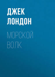 Джек Лондон, <b>Морской волк</b> – читать онлайн полностью – ЛитРес