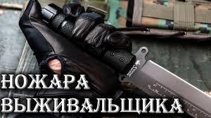 Это <b>нож ВЫЖИВАНИЯ</b> детка! <b>SURVIVALIST X</b> от Kizlyar Supreme ...