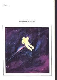 Книга: Черное безмолвие (сборник)