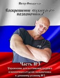 <b>Петр Филаретов</b>, <b>Упражнение для</b> вытяжения грудного и ...