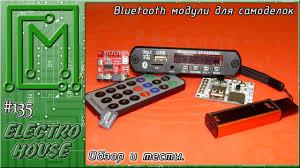 #135. Обзор Bluetooth аудио <b>рессиверов</b> - YouTube