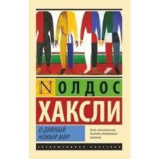 Книга «О <b>дивный</b> новый мир», автор <b>Олдос Хаксли</b> – купить по ...