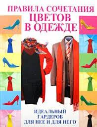 """Книга: """"<b>Правила сочетания</b> цветов в одежде"""" - Эльвира ..."""