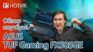 Видео обзор <b>ноутбука ASUS TUF</b> Gaming FX505GE ...