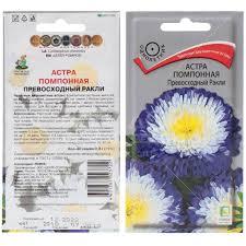 <b>Семена Астра Превосходный</b> Ракли помпонная, 0.3 г, в цветной ...