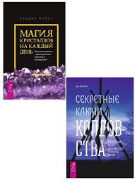 <b>Магия кристаллов</b> + Секретные ключи Издательская группа Весь ...