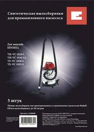 <b>Мешок</b>-пылесборник для промышленных пылесосов <b>EINHELL</b> ...