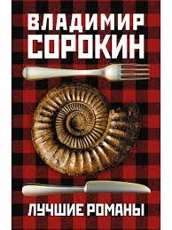 Лучшие романы Владимира <b>Сорокина</b> Издательство АСТ ...