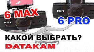 <b>DATAKAM 6</b> MAX или <b>6</b> PRO Какой выбрать? Независимый ...