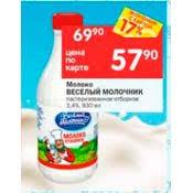 <b>Молоко ВЕСЕЛЫЙ</b> МОЛОЧНИК <b>пастеризованное</b> отборное 3