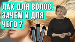 <b>Лак для волос</b>. Зачем и для чего его используют ? Способ ...